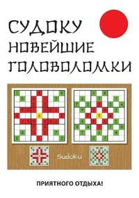 Sudoku. Novejshie Golovolomki