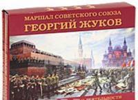 Marshal Sovetskogo Sojuza Georgij Zhukov. Issledovanie zhizni i dejatelnosti (komplekt iz 2 knig)