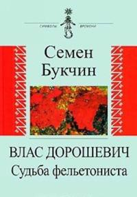 Vlas Doroshevich. Sudba feletonista