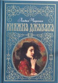 Knjazhna Dzhavakha