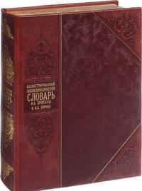 Illjustrirovannyj entsiklopedicheskij slovar. Sovremennaja versija (ekskljuzivnoe podarochnoe izdanie)