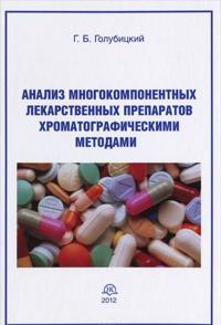 Analiz mnogokomponentnykh lekarstvennykh preparatov khromatograficheskimi metodami