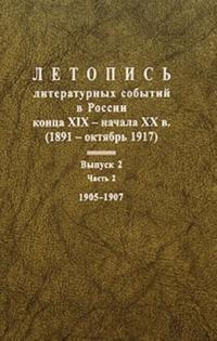 Letopis literaturnykh sobytij v Rossii kontsa XIX - nachala XX v. (1891 - oktjabr 1917). Vypusk 2. Chast 2. 1905-1907