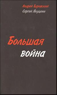Bolshaja vojna