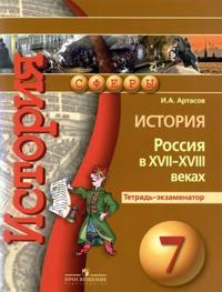 Istorija. 7 klass. Rossija v XVII-XVIII vekakh. Tetrad-ekzamenator