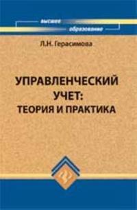 Upravlencheskij uchet: teorija i praktika: uchebnik