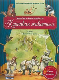 Karnaval zhivotnykh.Sjuita Kamilja Sen-Sansa.QR kodom (bez CD)