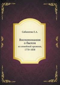Vospominaniya O Bylom Iz Semejnoj Hroniki, 1770-1838
