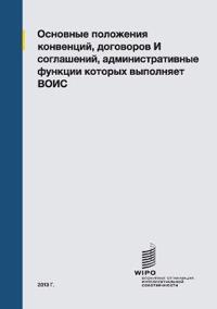 Summaries of Conventions, Treaties and Agreements Administered by Wipo (Russian Edition)