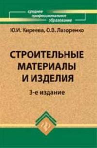Stroitelnye materialy i izdelija: ucheb.posobie. - Izd. 3-e, dop.