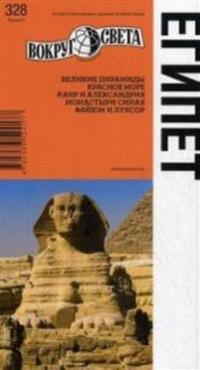 Egipet: Putevoditel. 5-e izd