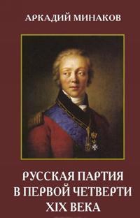 Russkaja partija v pervoj chetverti XIX veka