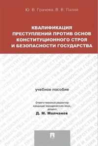 Kvalifikatsija prestuplenij protiv osnov konstitutsionnogo stroja i bezopasnosti gosudarstva. Uchebnoe posobie