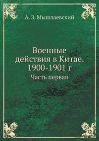 Voennye Dejstviya V Kitae. 1900-1901 G Chast' Pervaya