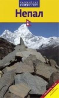 Nepal.Putevoditel s mini-razgovornikom