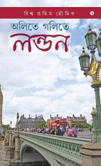 Aletey Golitey London