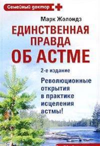 Edinstvennaya Pravda OB Astme