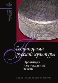 Geopanorama of Russian Culture. Province and Local Texts
