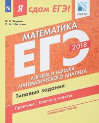 EGE 2018. Matematika. Tipovye zadanija. Profilnyj uroven. V 3 chastjakh. Chast 2. Algebra i nachala matematicheskogo analiza -  - böcker (9785090560283)     Bokhandel