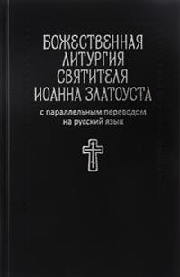 Bozhestvennaja liturgija svjatitelja Ioanna Zlatousta. S parallelnym perevodom na russkij jazyk