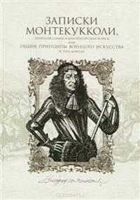 Memoirs of Montecuccoli, Generalissimo of Imperial Troops
