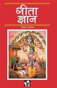 Hindi - English Dictionary