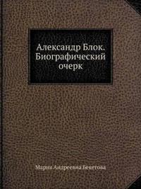 Aleksandr Blok. Biograficheskij Ocherk