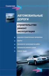 Avtomobilnye dorogi: stroitelstvo, remont, ekspluatatsija