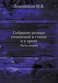 Sobranie Raznyh Sochinenij V Stihah I V Proze Mihajly Vasilevicha Lomonosova Chast 2