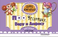 Pro Cheburashku, Veru i Anfisu (il. Sokolov G.V., Zapesochnaja E.A.)