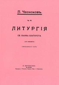 Liturgija sv. Ioanna Zlatousta, or.42, dlja malogo smeshannogo khora