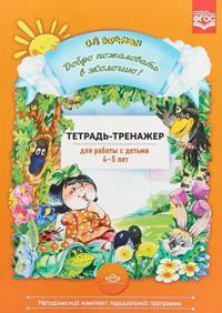Dobro pozhalovat v ekologiju!4-5l.Tetrad-trenazher dlja raboty s detmi (FGOS)