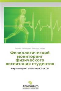 Fiziologicheskiy Monitoring Fizicheskogo Vospitaniya Studentov