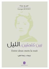 Mellan två ord..natten (arabisk)