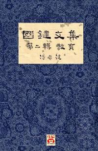 ¿¿¿¿ ¿¿¿ ¿¿ A Collection of Kwok Kin's Newspaper Columns, Vol. 2: Education by Kwok Kin POON SECOND EDITION