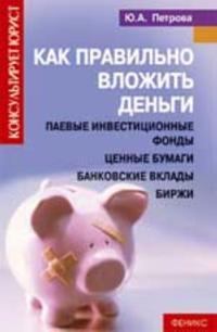 Kak pravilno vlozhit dengi: paevye investitsionnye fondy, tsennye bumagi, bankovskie vklady, birzhi