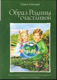 Obraz Rodiny schastlivoj
