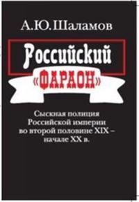 "Rossijskij ""faraon"" : sysknaja politsija Rossijskoj imperii vo vtoroj polovine XIX - nachale XX v."