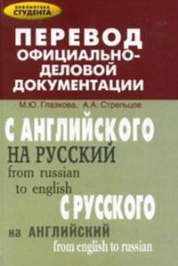 Perevod ofitsialno-delovoj dokumentatsii