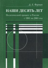 Nashi desjat let. Politicheskij protsess v Rossii s 1991 po 2001 god. Sb. statej.