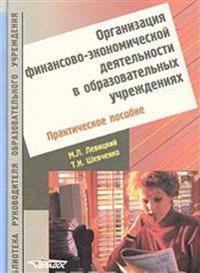 Organizatsiya Finansovo-Ekonomicheskoj Deyatel'nosti V Obrazovatel'nyh Uchrezhdeniyah