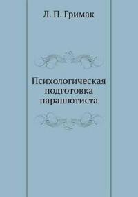 Psihologicheskaya Podgotovka Parashyutista