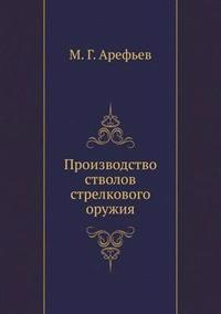 Proizvodstvo Stvolov Strelkovogo Oruzhiya