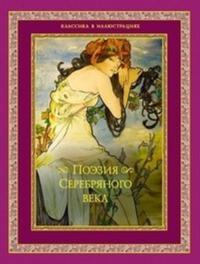 Poezija Serebrjanogo veka
