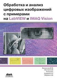 Obrabotka I Analiz Tsifrovyh Izobrazhenij S Primerami Na LabVIEW I Imaq Vision
