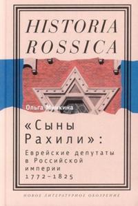 «Syny Rakhili»: Evrejskie deputaty v Rossijskoj imperii 1772—1825