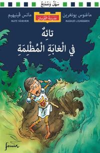 Riddarskolan. Vilse i mörka skogen. Arabisk version