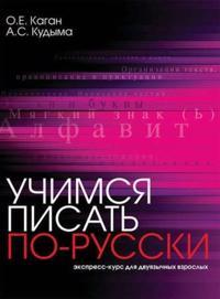 Uchimsja pisat po-russki : ekspress-kurs dlja dvujazychnykh vzroslykh