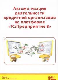 """Avtomatizatsija dejatelnosti kreditnoj organizatsii na platforme """"1S:Predprijatie 8"""""""