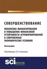 Sovershenstvovanie mekhanizma finansirovanija i povyshenie finansovoj ustojchivosti agroformirovanij v sovremennykh ekonomicheskikh uslovijakh